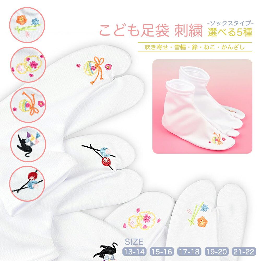 子供足袋 刺繍
