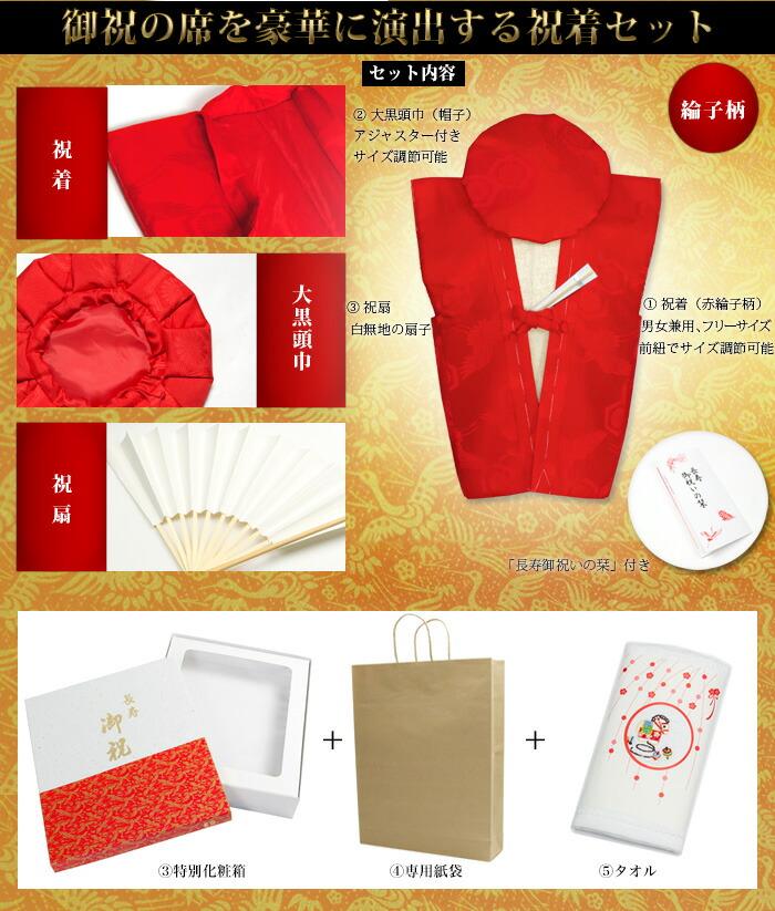Rakuten Global Market: Celebrate 60th Birthday Baby Sumo-style Red Festive Set Made