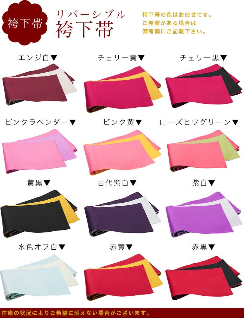 3-袴下帯