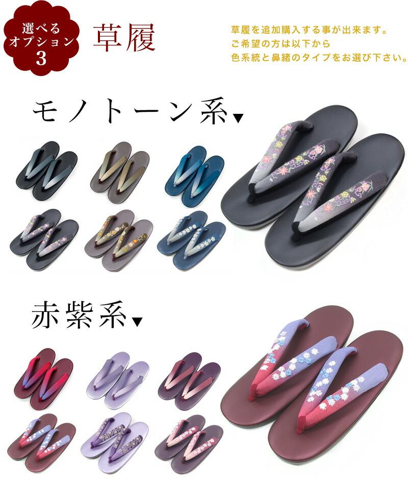 OP-草履1