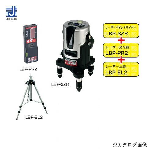 LBP-3ZR-SET