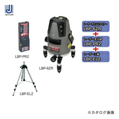LBP-6ZR-SET