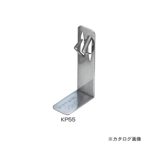 kur-KP55