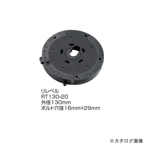 kur-RT130-20