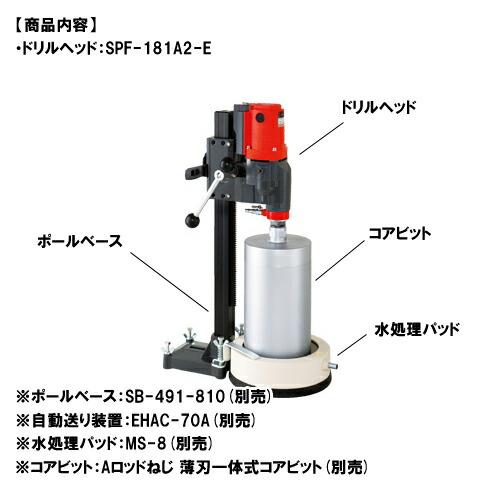 SPF-181A2-E