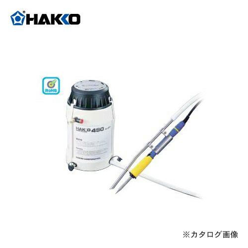 HK-490-1