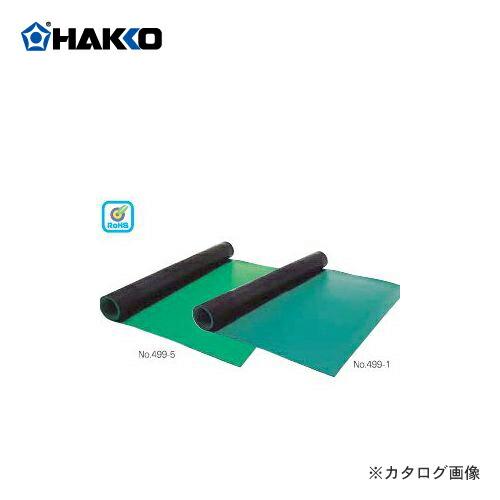 HK-499-1