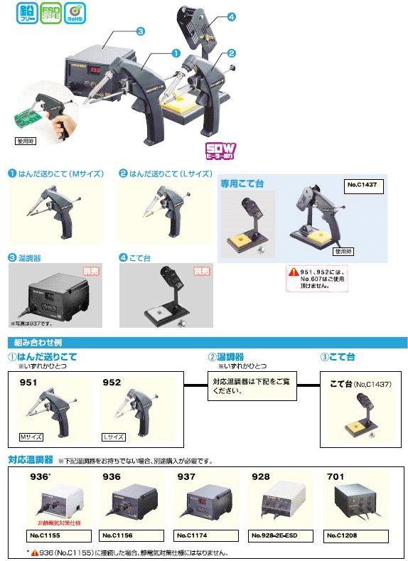 White light HAKKO cancer type manual operation solder forwarding iron (iron  medium size) 951-01
