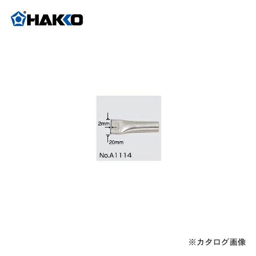 HK-A1114