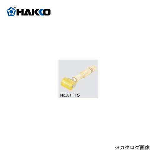 HK-A1115