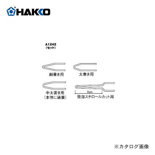 HK-A1242