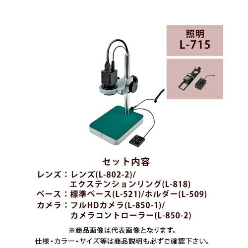 L-KIT530