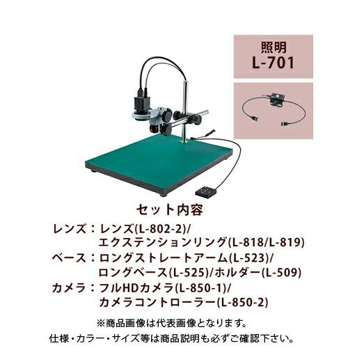 L-KIT533