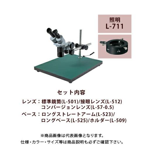L-KIT538