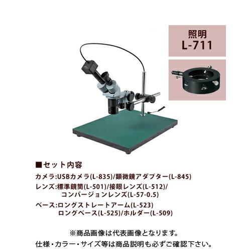 L-KIT541