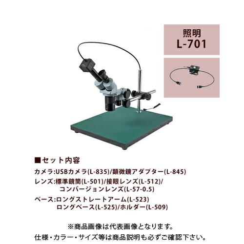L-KIT542