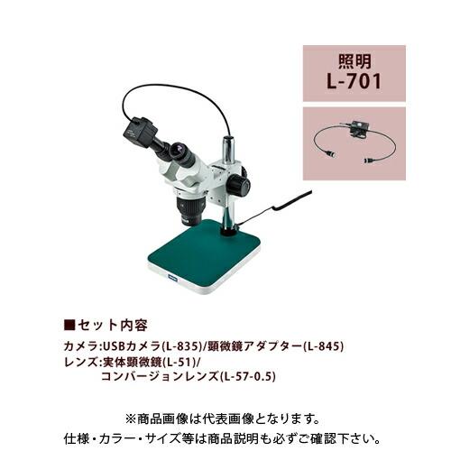 L-KIT545