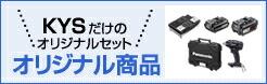 KYSオリジナル商品
