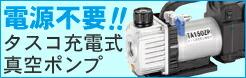 タスコ充電式真空ポンプ