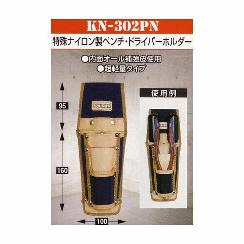 KN-302PN