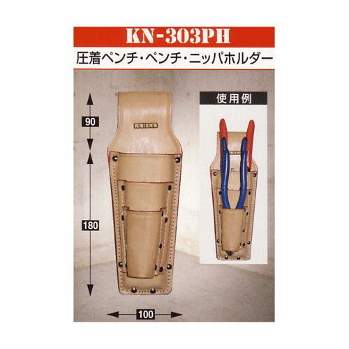 KN-303PH
