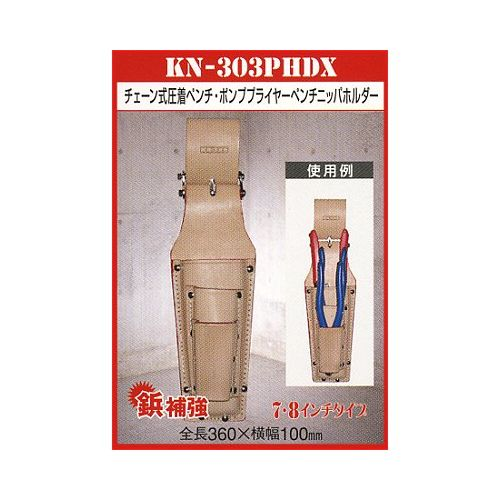 KN-303PHDX
