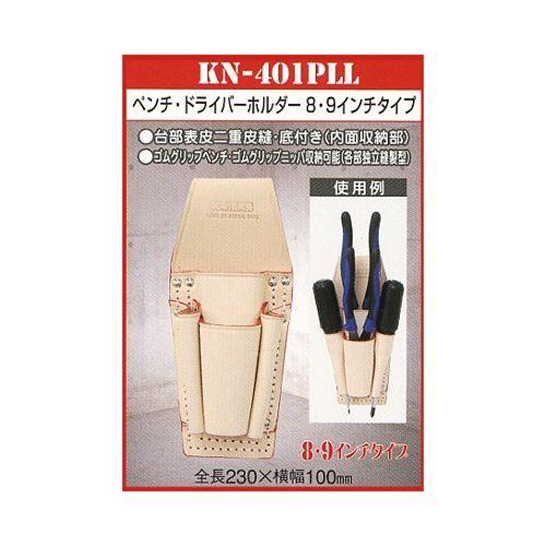 KN-401PLL