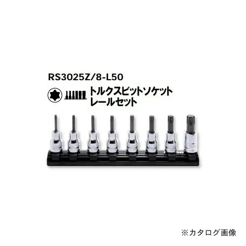 RS3025Z8-L50