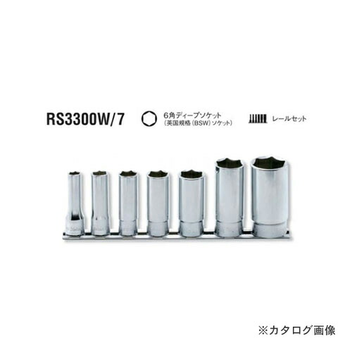 rs3300w-7