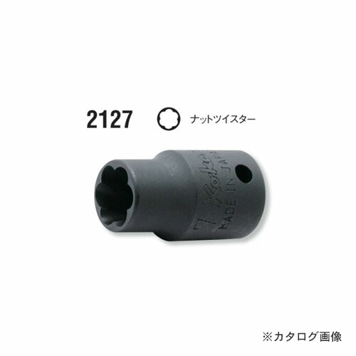 2127-45