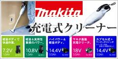 マキタ 充電式クリーナー
