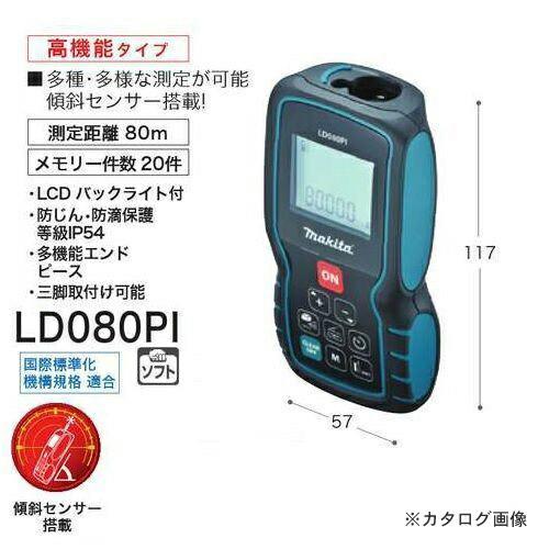 LD080PI