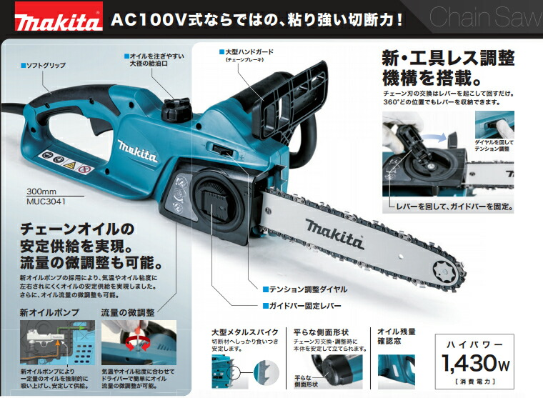Kys rakuten global market makita makita electric chain saw guide product information greentooth Choice Image