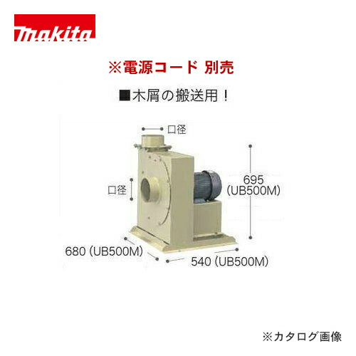 UB500M