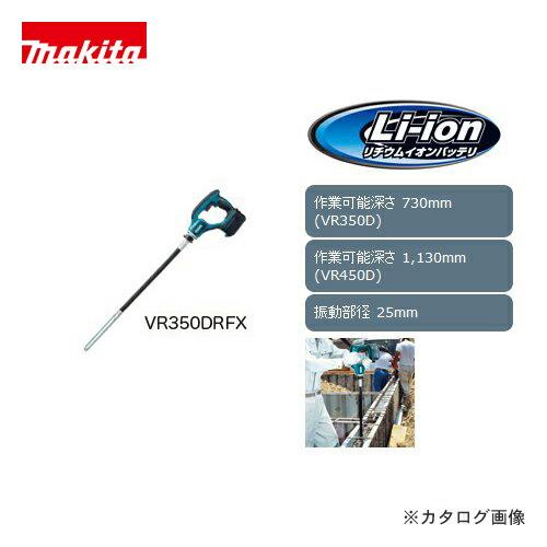 VR350DRFX
