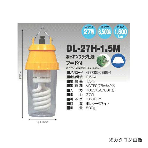 DL-27H-1-5M