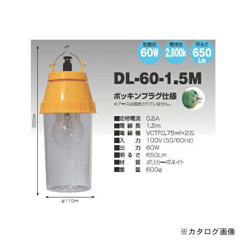 DL-60-1-5M