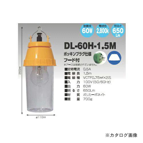 DL-60H-1-5M