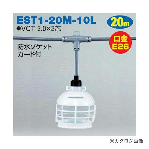 EST1-20M-10L