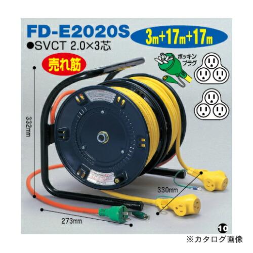 FD-E2020S