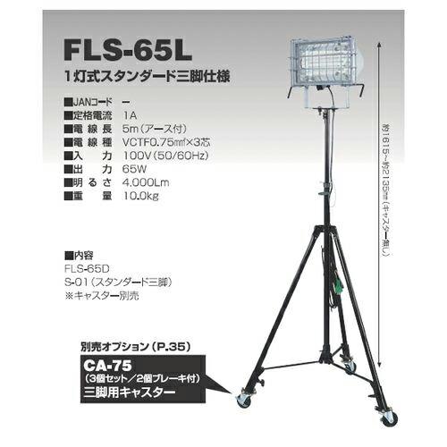 FLS-65L