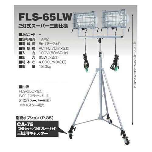 FLS-65LW