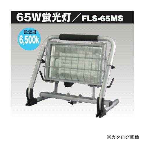 FLS-65MS
