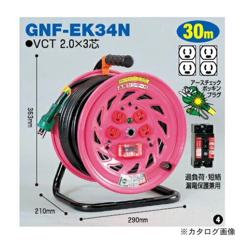 GNF-EK34N