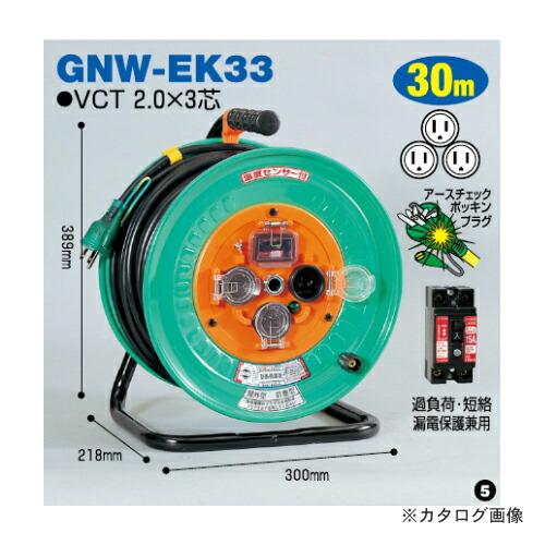 GNW-EK34N