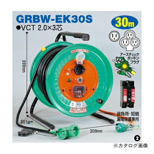 GRBW-EK30S