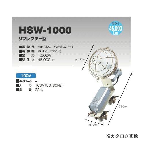 HSW-1000-100-50