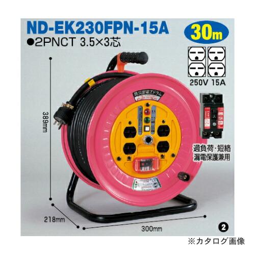 ND-EK230FPN-15A