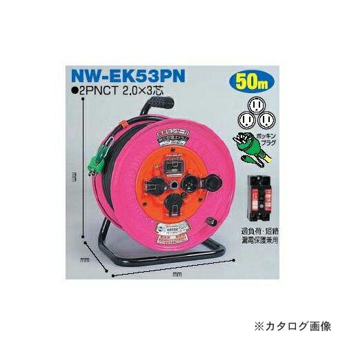 NW-EK53PN