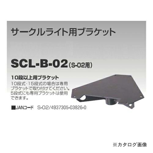 SCL-B-02